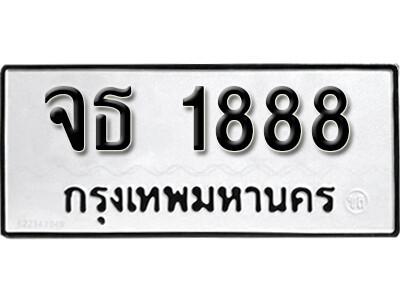 ทะเบียน 1888 - ทะเบียนมงคล  จธ 1888