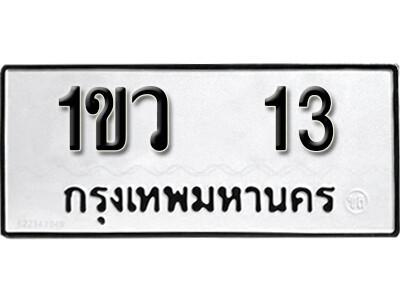 เลขทะเบียน 13  ทะเบียนรถเลขมงคล - 1ขว 13