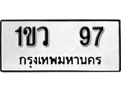 เลขทะเบียน 97 ทะเบียนรถเลขมงคล - 1ขว 97
