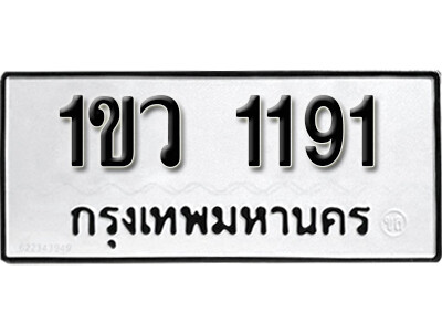ทะเบียนซีรี่ย์   1191   ทะเบียนรถให้โชค  1ขว 1191