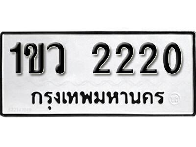 เลขทะเบียน 2220 ผลรวมดี 15 ทะเบียนรถเลขมงคล - 1ขว 2220