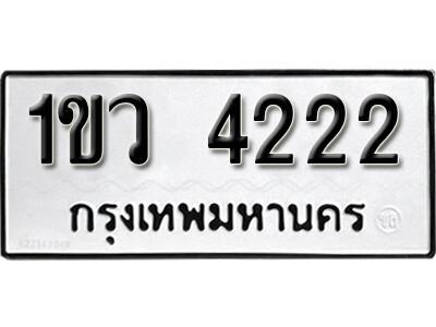 เลขทะเบียน 4222 ผลรวมดี 19 ทะเบียนรถเลขมงคล - 1ขว 4222