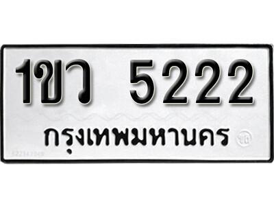 ทะเบียนซีรี่ย์  5222 ทะเบียนรถให้โชค  1ขว 5222