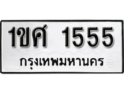 เลขทะเบียน 1555 ทะเบียนรถเลขมงคล - 1ขศ 1555