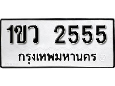 ทะเบียนซีรี่ย์ 2555 ทะเบียนรถให้โชค-1ขล 2555