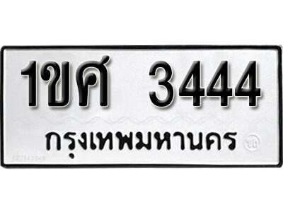 เลขทะเบียน 3444 ทะเบียนรถเลขมงคล - 1ขศ 3444