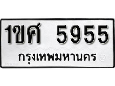 เลขทะเบียน 5955 ทะเบียนรถเลขมงคล - 1ขศ 5955