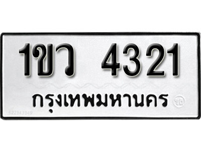 ทะเบียนซีรี่ย์ 4321 ผลรวมดี 19  ทะเบียนรถให้โชค- 1ขว 4321