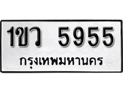 ทะเบียนซีรี่ย์  5955  ทะเบียนรถให้โชค 1ขว 5955