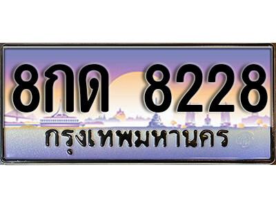 ทะเบียนรถ 8228 เลขประมูล ทะเบียนสวย 8กด 8228