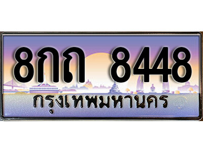 ทะเบียนซีรี่ย์  8448 ทะเบียนรถให้โชค   8กถ 8448