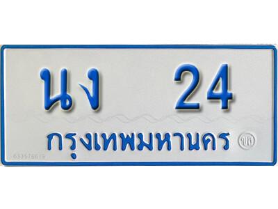 ทะเบียน 24 ทะเบียนรถตู้ 24 - นง 24 ทะเบียนรถตู้ป้ายฟ้าเลขมงคล