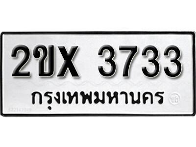 รับจองทะเบียนรถเลข 3733 หมวดใหม่จากกรมขนส่ง จองทะเบียน 3733
