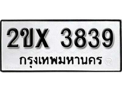 รับจองทะเบียนรถเลข 3839 หมวดใหม่จากกรมขนส่ง จองทะเบียน 3839