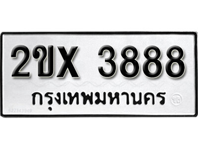 รับจองทะเบียนรถเลข 3888 หมวดใหม่จากกรมขนส่ง จองทะเบียน 3888