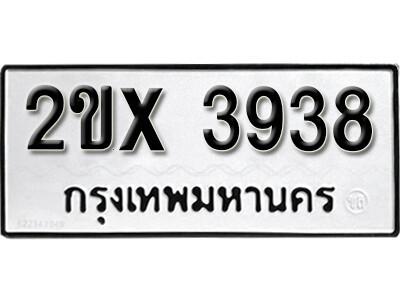 รับจองทะเบียนรถเลข 3938 หมวดใหม่จากกรมขนส่ง จองทะเบียน 3938