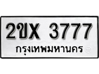 รับจองทะเบียนรถเลข 3777 หมวดใหม่จากกรมขนส่ง จองทะเบียน 3777