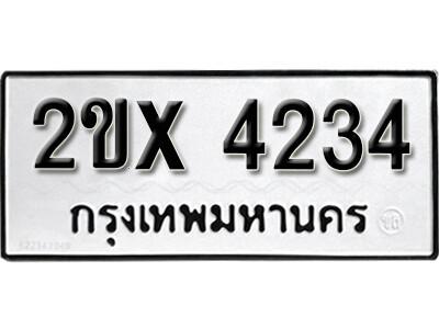 รับจองทะเบียนรถเลข 4234 หมวดใหม่จากกรมขนส่ง จองทะเบียน 4234