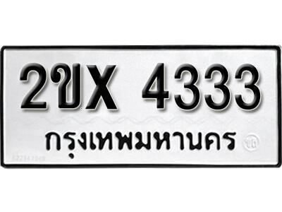 รับจองทะเบียนรถเลข 4333 หมวดใหม่จากกรมขนส่ง จองทะเบียน 4333