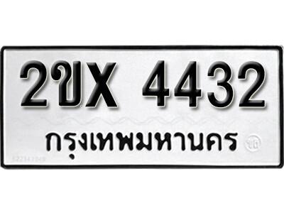 รับจองทะเบียนรถเลข 4432 หมวดใหม่จากกรมขนส่ง จองทะเบียน 4432