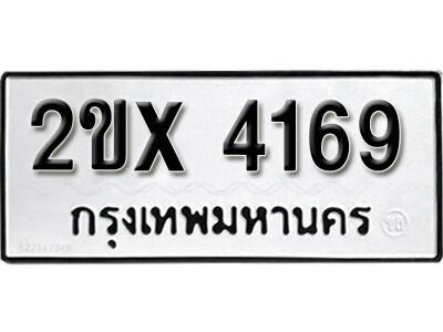 รับจองทะเบียนรถเลข 4169 หมวดใหม่จากกรมขนส่ง จองทะเบียน 4169