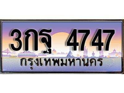 ทะเบียนซีรี่ย์ 4747  ทะเบียนรถให้โชค   8กฐ 4747