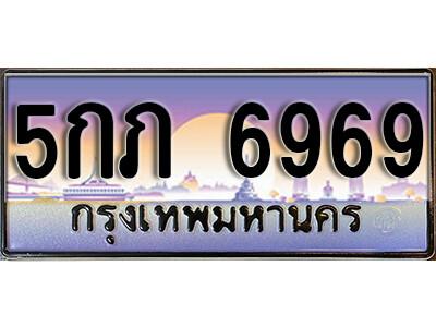 ทะเบียนซีรี่ย์ 6969  หมวดทะเบียนสวย -5กภ 6969