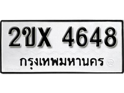 รับจองทะเบียนรถเลข 4648 หมวดใหม่จากกรมขนส่ง จองทะเบียน 4648