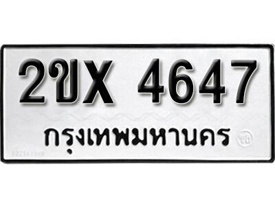 รับจองทะเบียนรถเลข 4647 หมวดใหม่จากกรมขนส่ง จองทะเบียน 4647