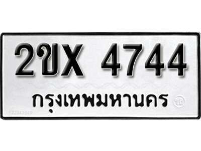รับจองทะเบียนรถเลข 4744 หมวดใหม่จากกรมขนส่ง จองทะเบียน 4744