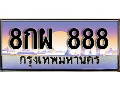 ทะเบียนซีรี่ย์ 8888 หมวดทะเบียนสวย -8กผ 8888