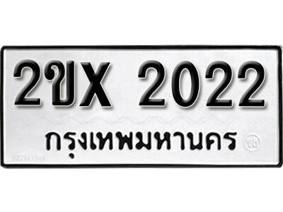 รับจองทะเบียนรถเลข 2022 หมวดใหม่จากกรมขนส่ง จองทะเบียน 2022