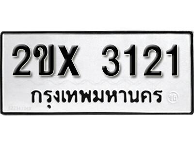 รับจองทะเบียนรถเลข 3121 หมวดใหม่จากกรมขนส่ง จองทะเบียน 3121