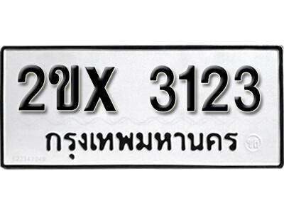 รับจองทะเบียนรถเลข 3123 หมวดใหม่จากกรมขนส่ง จองทะเบียน 3123