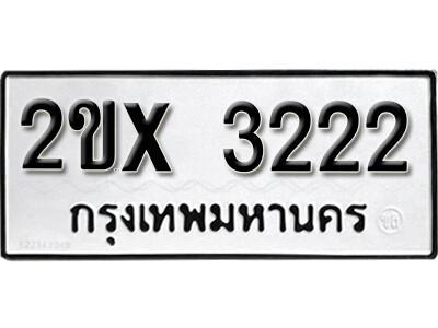 รับจองทะเบียนรถเลข 3222 หมวดใหม่จากกรมขนส่ง จองทะเบียน 3222