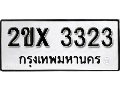 รับจองทะเบียนรถเลข 3323 หมวดใหม่จากกรมขนส่ง จองทะเบียน 3323