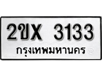 รับจองทะเบียนรถเลข 3133 หมวดใหม่จากกรมขนส่ง จองทะเบียน 3133