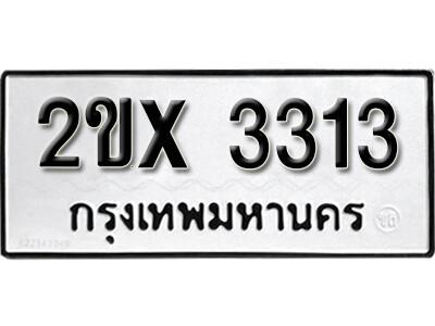 รับจองทะเบียนรถเลข 3313 หมวดใหม่จากกรมขนส่ง จองทะเบียน 3313