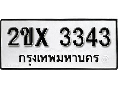 รับจองทะเบียนรถเลข 3343 หมวดใหม่จากกรมขนส่ง จองทะเบียน 3343