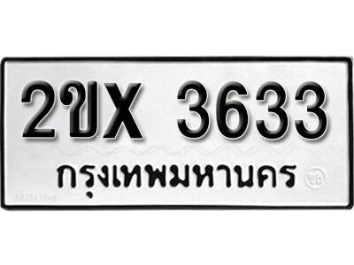 รับจองทะเบียนรถเลข 3633 หมวดใหม่จากกรมขนส่ง จองทะเบียน 3633