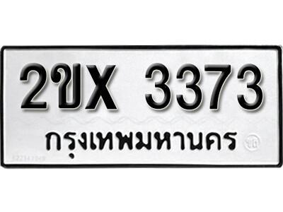 รับจองทะเบียนรถเลข 3373  หมวดใหม่จากกรมขนส่ง จองทะเบียน 3373