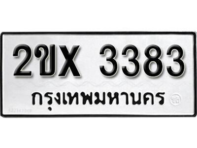 รับจองทะเบียนรถเลข 3383  หมวดใหม่จากกรมขนส่ง จองทะเบียน 3383