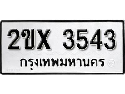 รับจองทะเบียนรถเลข 3543 หมวดใหม่จากกรมขนส่ง จองทะเบียน 3543