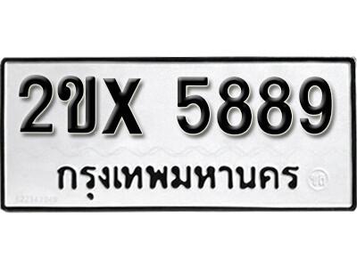 รับจองทะเบียนรถเลข 5889  กรมขนส่ง จองทะเบียน 5889