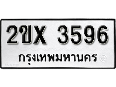 รับจองทะเบียนรถเลข 3596 หมวดใหม่จากกรมขนส่ง