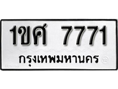 ทะเบียน  7771 ผลรวมดี 32 ทะเบียนรถให้โชค  1ขศ 7771