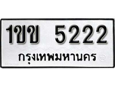 เลขทะเบียน 5222 ทะเบียนรถเลขมงคล - 1ขข 5222