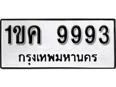 ทะเบียนซีรี่ย์  9993  ทะเบียนรถให้โชค  1ขค 9993
