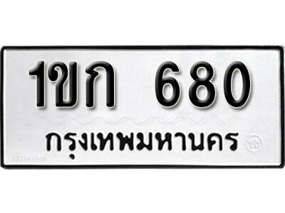 เลขทะเบียน 680 ทะเบียนรถเลขมงคล - 1ขก 680
