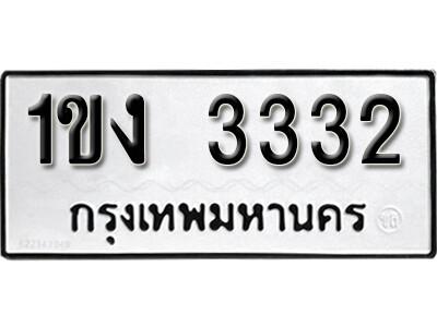 เลขทะเบียน 3332 ทะเบียนรถเลขมงคล - 1ขง 3332 ทะเบียนมงคลจากกรมขนส่ง